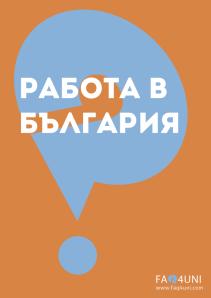 Work in Bulgaria