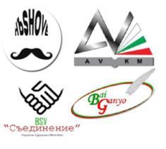 Среща на българските студентски организации от Германия в София (декември 2014)
