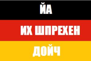germany-flag PARODY
