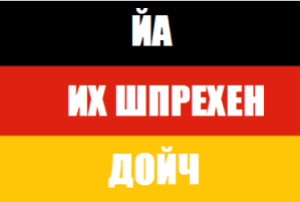 germany-flag PARODY