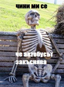 skeleton waiting
